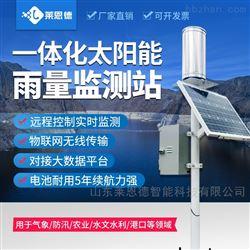 雨量监测信息管理系统