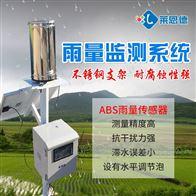 降雨量監測系統