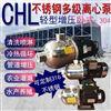 CHL8-40 380V轻型管道增压泵多级离心抽水机喷淋除尘装置