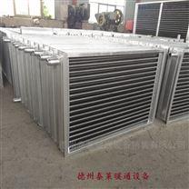 蒸汽烘干散热器SRZ导热油加热器