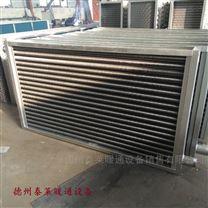 风管空气加热器泰莱钢管铝片散热器