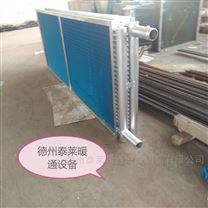 中央空调蒸发器/铜管铝翅片表冷器