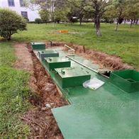 每天30方生活污水处理设备