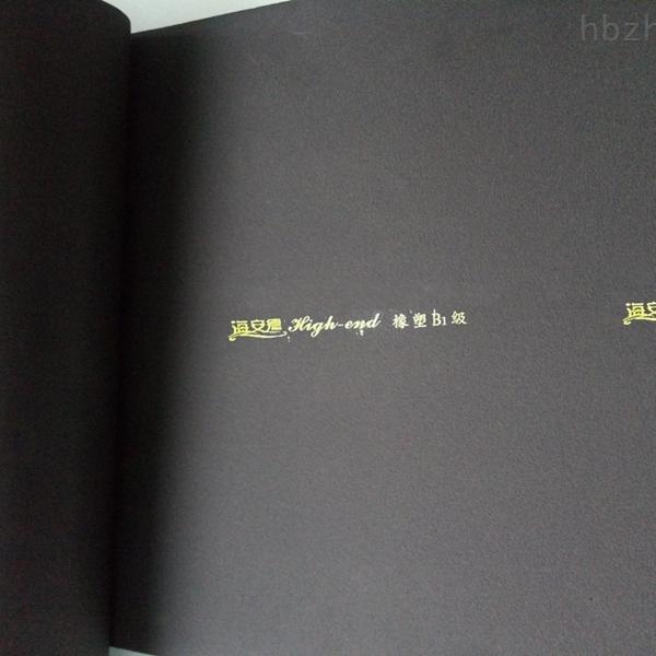 卷板、管B1级橡塑品牌——华能 裕美斯 亚龙 海安德