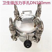 不銹鋼手孔 提取罐壓力人孔型號YAD