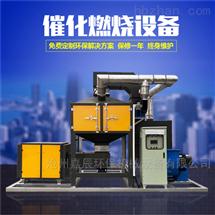 工业废气处理环保设备 催化燃烧
