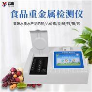 YT-SZ05食品重金属含量检测仪