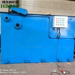 HBR-JYL1000含油污水处理溶气气浮设备|鸿百润环保