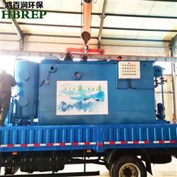 JPF-30平流式溶气气浮机废水处理设备|鸿百润