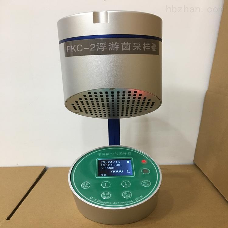 FKC-2型浮游菌采样器