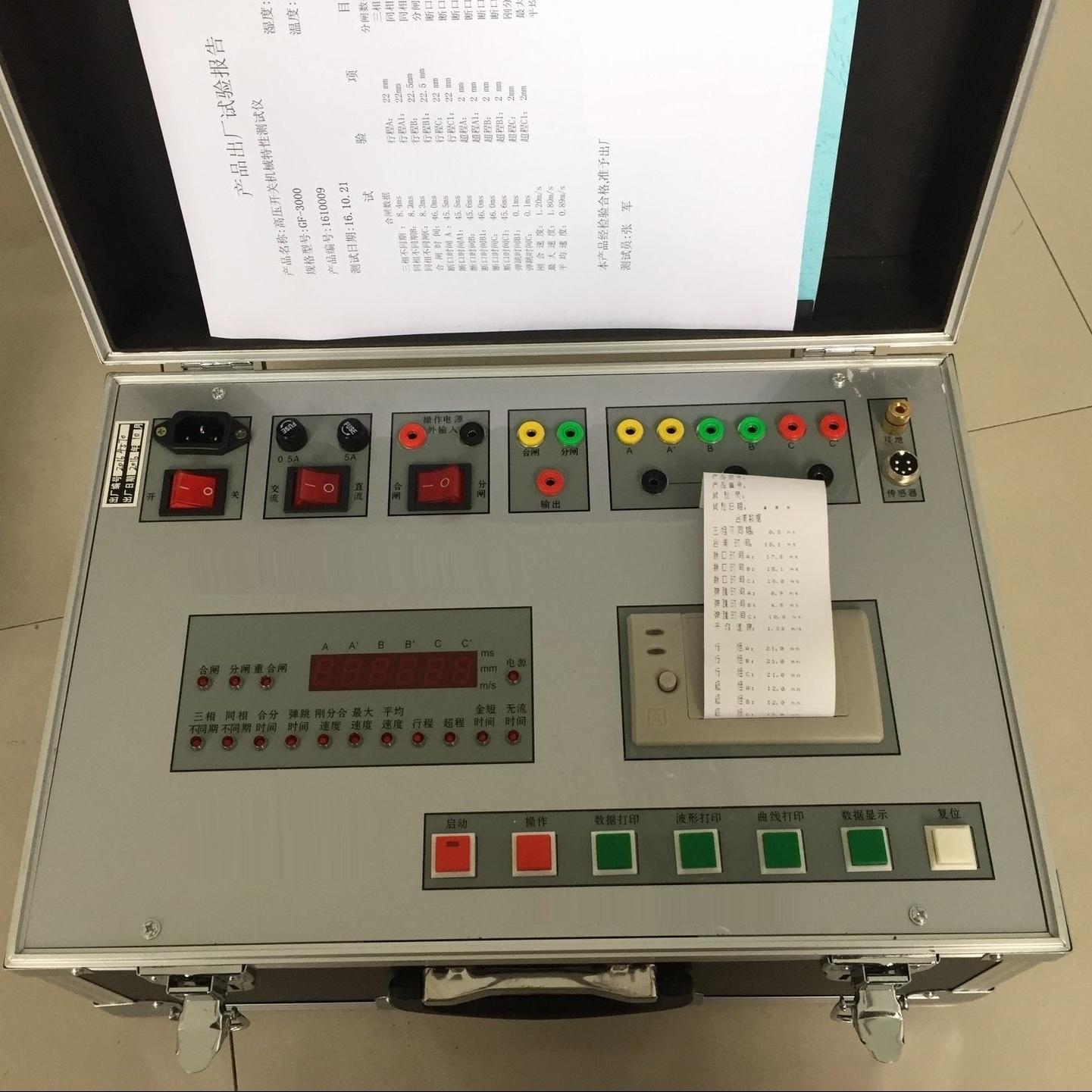 高压断路器-真空开关测试仪