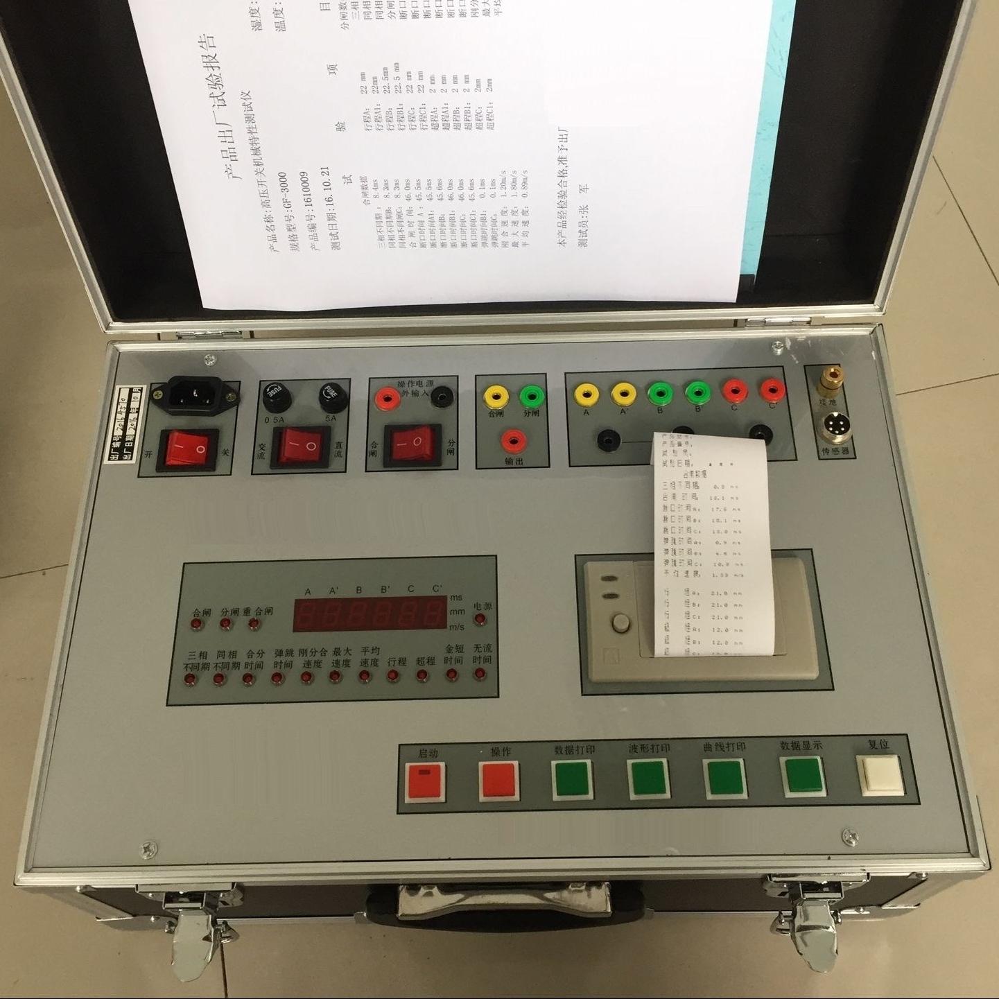 GKC系列高压开关特性测试仪