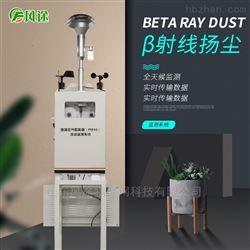 FT--YC01β射线扬尘在线监测系统