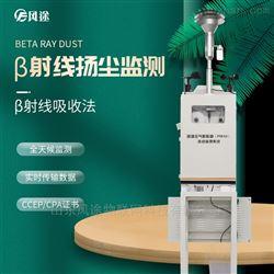 FT--YC01β射线扬尘检测仪厂家