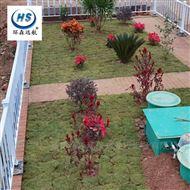 HS-DM地埋式一体化污水处理设备设计