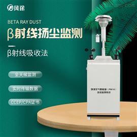 FT-YC01贝塔射线检测仪