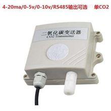 RS-CO2-N01-2建大仁科蘑菇棚二氧化碳传感器防凝露