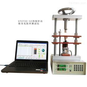 ST2722-SZ半导体粉末电阻率测试仪