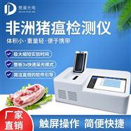 JD-PCR1猪瘟检测仪器