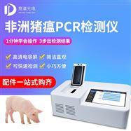JD-PCR1非洲猪瘟检测方案