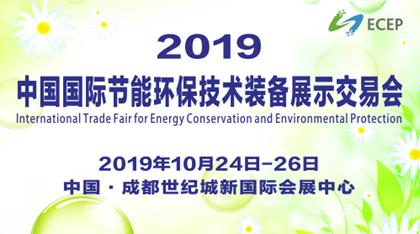 2019中國國際節能環保平安彩票app下载裝備展示交易會