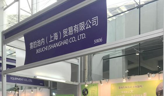 噴嘴品牌獨樹一幟 霧的池內於華南印刷展大顯風采
