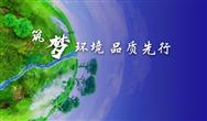 桑德集團:藍海掌舵手,品質元年迎風起航
