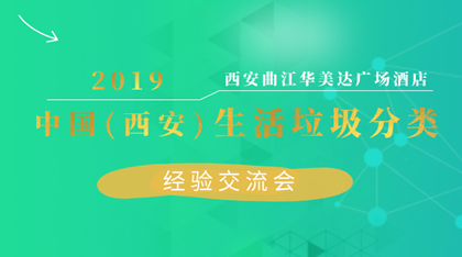 2019中国(西安)生活垃圾分类经验交流会