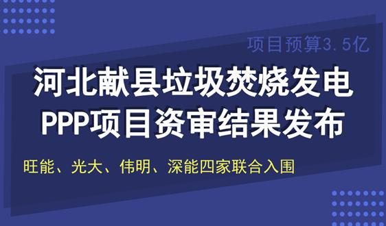 河北献县3.5亿垃圾焚烧发电PPP项目资审结果发布
