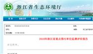 三部門聯合發布《浙江省餐飲油煙管理暫行辦法》