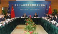 第七次中歐環境政策部長對話會在京舉行