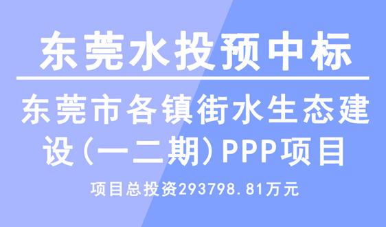 東莞水投預中標29億東莞市各鎮街水生態建設項目