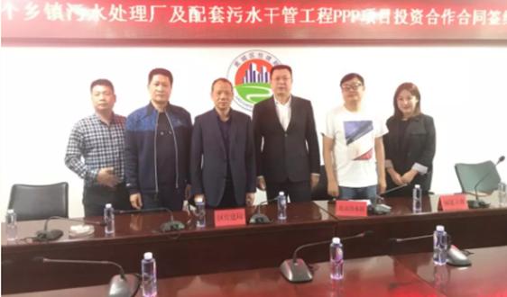 碧水源簽約福建寧德蕉城區五個鄉鎮平安彩票开奖网項目