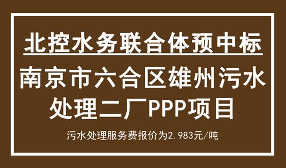 北控水務聯合體預中標南京雄州平安彩票开奖网二廠項目