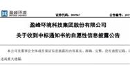 """盈峰新中標22億項目 今年誰還喜提""""10億 """"環衛訂單?"""