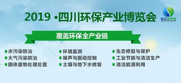 開啟節能環保新時代!2019四川環保產業博覽會邀您5月9日共赴行業盛會