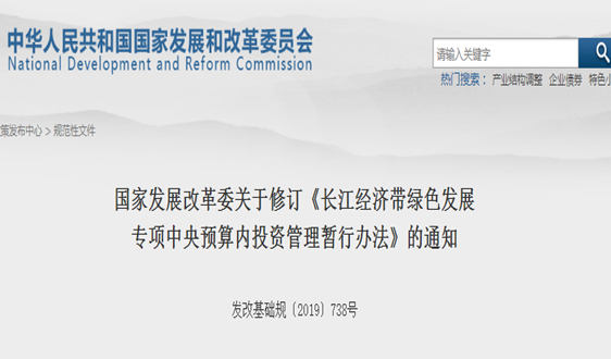 關於修訂《長江經濟帶綠色發展專項中央預算內投資管理暫行辦法》的通知