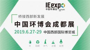2019中國西部成都國際生態環境保護博覽會