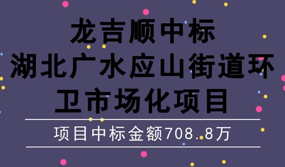 龍吉順709萬中標湖北廣水應山街道環衛市場項目