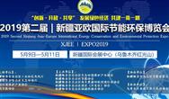 2019第二届新疆亚欧国际节能环保展圆满闭幕