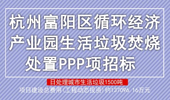 13.7億,杭州富陽區1500噸/日垃圾焚燒項目招標