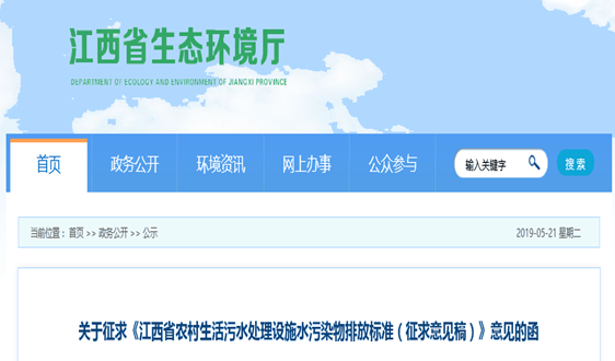 關於征求《江西省農村生活汙水處理設施水汙染物排放標準(征求意見稿)》意見的函