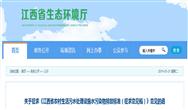 关于征求《江西省农村生活污7彩彩票设施水污染物排放标准(征求意见稿)》意见的函