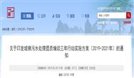 安徽省《城鎮汙水處理提質增效三年行動實施方案(2019-2021年)》