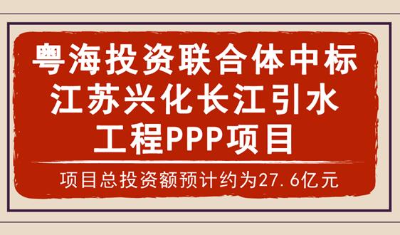 粵海投資聯合體中標江蘇興化長江引水工程項目
