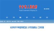 湖南长沙:启动燃气发电、生物质发电机组脱硝改造工作