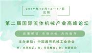 第二屆國際流體機械產業高峰論壇即將來襲