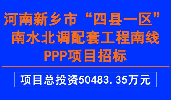 河南新鄉市南水北調配套工程南線PPP項目招標