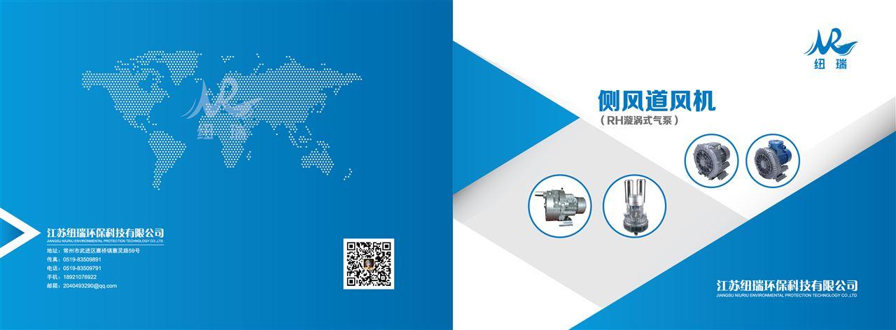 江苏纽瑞环保科技有限公司,高压风机