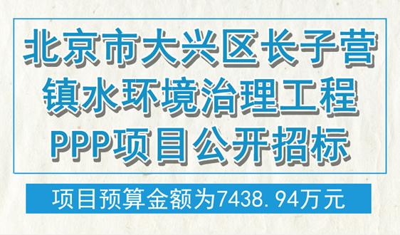 北京大兴区长子营镇水环境治理工程项目公开招标